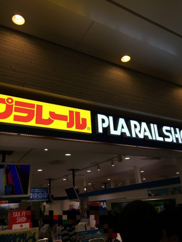 東京 駅 一 番 街 京橋千疋屋 東京駅一番街店 (キョウバシセンビキヤ)